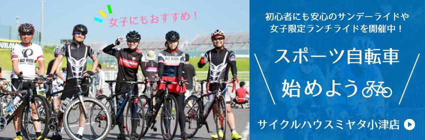 初心者にも安心のサンデーライドや、女子限定ランチライドを定期的に開催中!スポーツ自転車を始めるならサイクルハウスミヤタ小津店におまかせください。