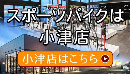 スポーツバイクはサイクルハウスミヤタ小津店で取り扱っております
