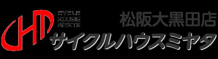 サイクルハウスミヤタ大黒田店は価格とアフターサービスに自信があります